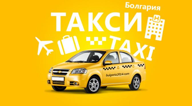 Taxi bulgaria2014.com  672x372 - Отдых в Болгарии. Все что нужно знать о Болгарии