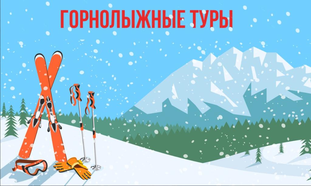 2019 10 31 17 27 50 1 1024x612 - Топ-3: идеи горнолыжного отдыха !