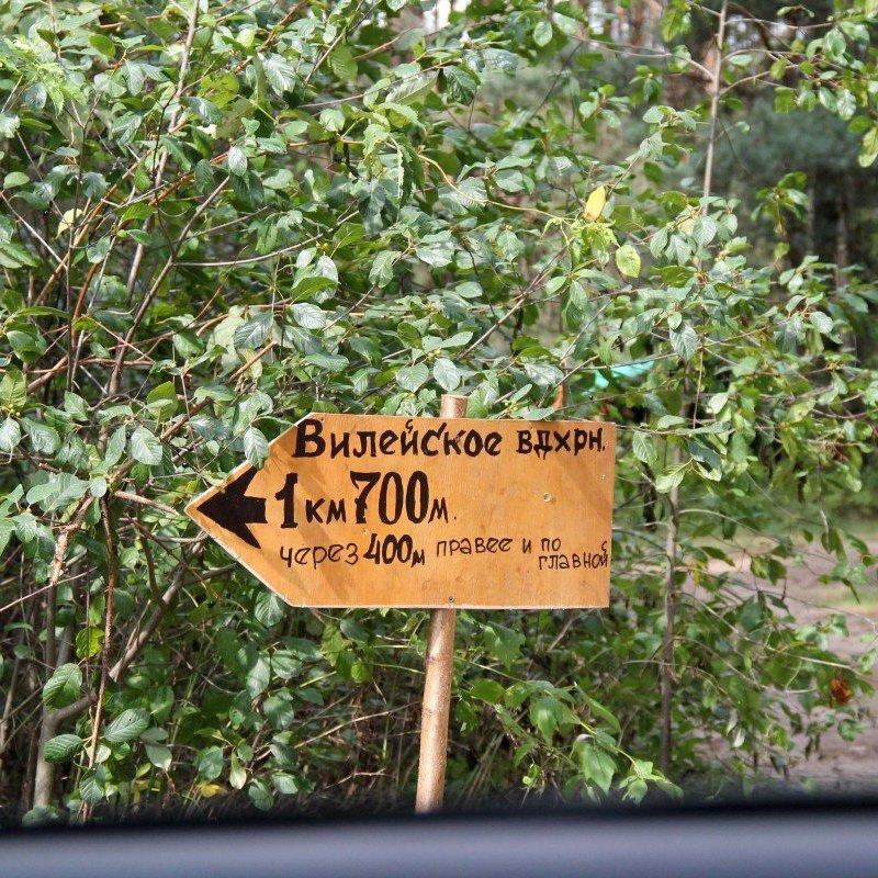 28 - Отдых в Беларуси: «тайные» места на Вилейском водохранилище