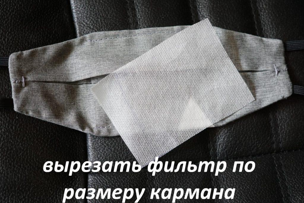 33 1024x685 - Как пошить маску для защиты самостоятельно