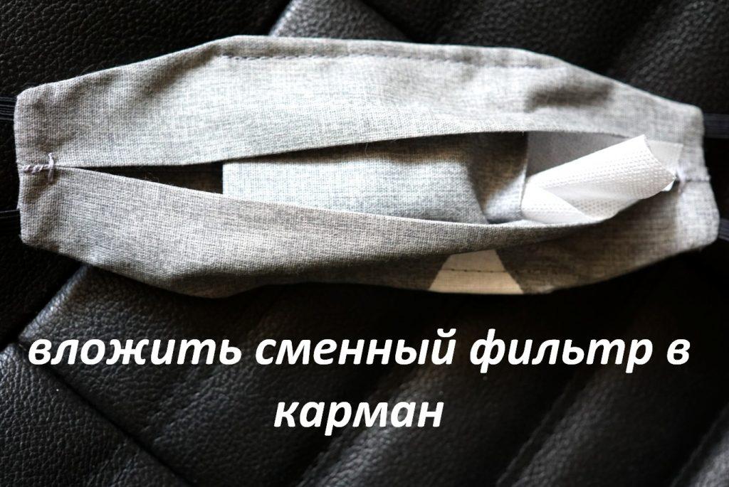 34 1024x685 - Как пошить маску для защиты самостоятельно
