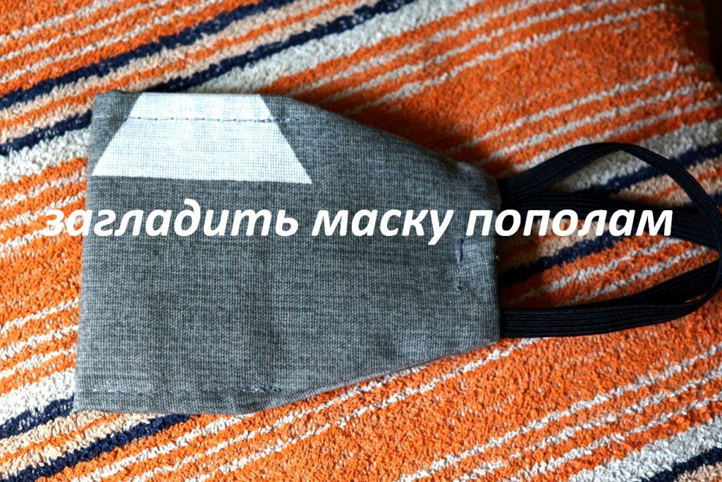 35 1024x684 - Как пошить маску для защиты самостоятельно