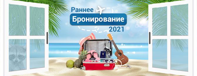 Раннее бронирование 2021