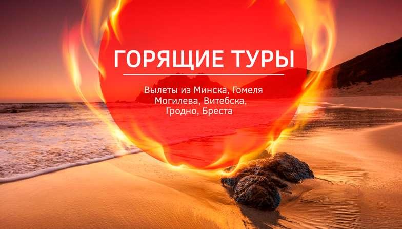 Чартерные авиабилеты в Москве купить билеты