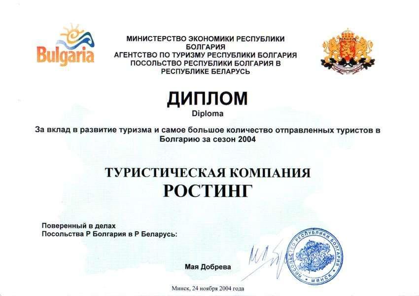 Свидетельство сертификаты и дипломы Диплом за вклад в развитие туризма и самое большое количество отправленных туристов в Болгарию за сезон 2004